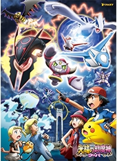 Puzzle Pokemon Hoopa The Movie Legend Vs Legend 300 Piezas Jigsaw